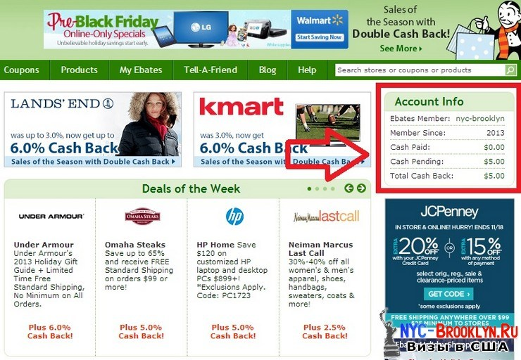 Как сэкономить в США, скидки в сша, как сэкономить в Америке, купить дешево в США, онлайн покупки в сша, онлайн, покупки, шоппинг, шоппинг в сша, интернет шоппинг сша, Ebates, ebates com, www ebates com, ebates отзывы, ebates инструкция, ebates как пользоваться, как вывести деньги с ebates, ebates как работает