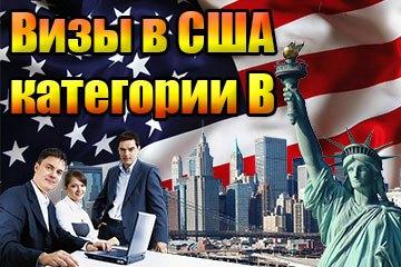 виза в США, виза b1, виза b2, виза b1/b2, туристическая виза в сша, турвиза в сша, тур виза в сша, медицинская виза в сша, бизнес виза в сша, деловая виза в сша, гостевая виза в сша, виза прим, NYC-Brooklyn