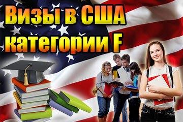 виза в США, студенческая виза в сша, учебная виза в сша, виза f1, виза m1, виза j1, виза прим, NYC-Brooklyn