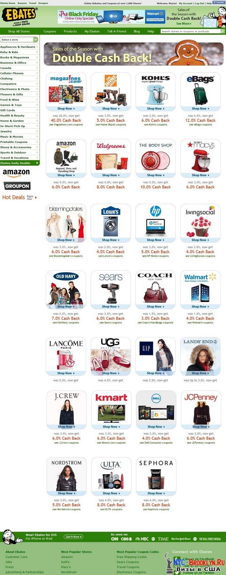 Как сэкономить в США, скидки в сша, как сэкономить в Америке, купить дешево в США, онлайн покупки в сша, онлайн, покупки, шоппинг, шоппинг в сша, интернет шоппинг сша, Ebates, ebates com, www ebates com, ebates отзывы, ebates инструкция, ebates как пользоваться, как вывести деньги с ebates, ebates как работает, Ebates инструкция на русском