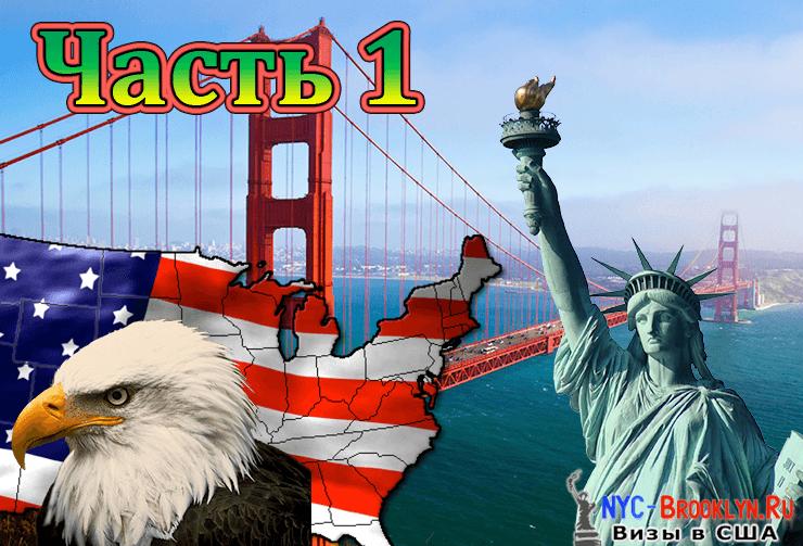 отказ в визе США, часть 1, виза в США, получение визы в США, оформление визы в США, виза в Америку, получение визы в Америку, отказ в визе в Америку, виза после отказа, виза в США после отказа, NYC-Brooklyn