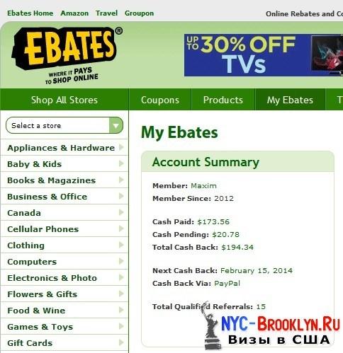 Как сэкономить в США, скидки в сша, как сэкономить в Америке, купить дешево в США, онлайн покупки в сша, онлайн, покупки, шоппинг, шоппинг в сша, интернет шоппинг сша, Ebates, ebates com, www ebates com, ebates отзывы, ebates инструкция, ebates как пользоваться, как вывести деньги с ebates, ebates как работает, мой опыт  Ebates