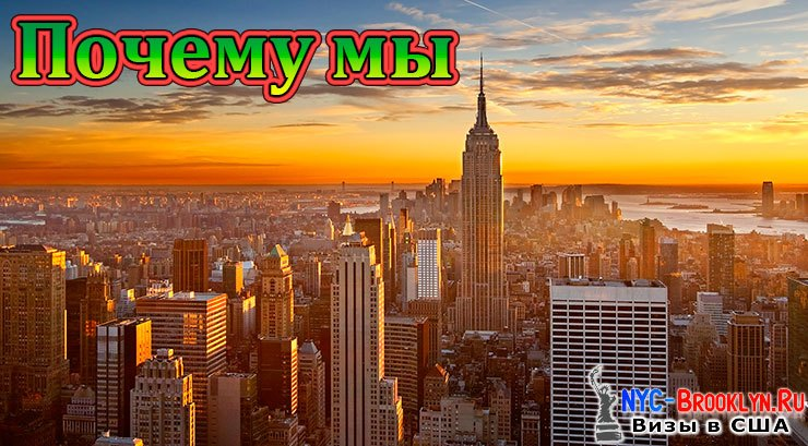 Почему выбирают ВИЗА ПРИМ NYC-Brooklyn