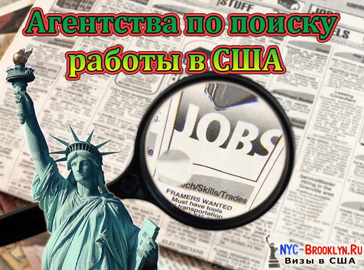 1. Агентства по поиску работы в Нью-Йорке, США - NYC-Brooklyn