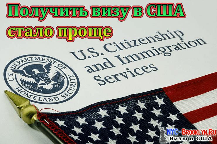 Будет ли проще получить визу в США Упрощенный режим в получении Визы в США NYC-Brooklyn