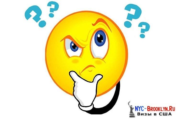 1. Вопросы на собеседовании в посольстве США, ответы - NYC-Brooklyn