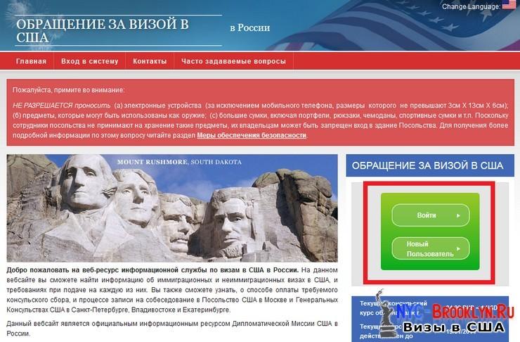 Сайт знакомств с гражданами сша