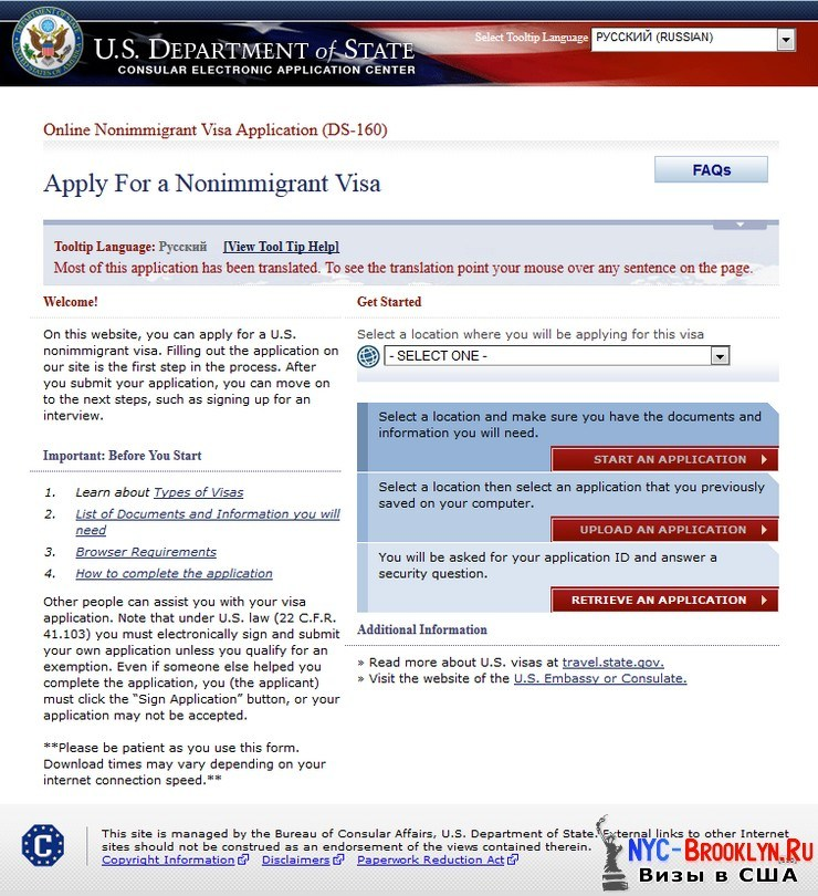 Пример заполнения Анкеты на Визу США