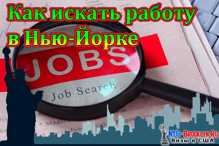 1. Работа в США. Как искать работу в Нью-Йорке - NYC-Brooklyn