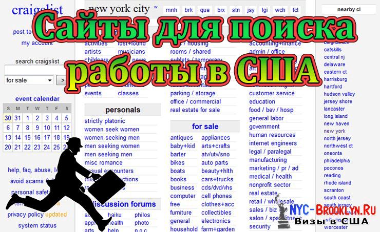 сша вакансии для русских