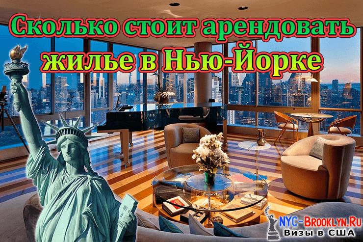 аренда в нью йорке, аренда квартир в нью йорке, аренда жилья в нью йорке, апартаменты в нью йорке аренда, аренда квартиры на манхеттене, аренда недвижимости в нью йорке, цена аренды Нью-Йорк, комнаты в нью йорке аренда, аренда дома в нью йорке, стоимость аренды в Нью-Йорке, сколько стоит аренда Нью-Йорк, аренда квартир в бруклине, аренда жилья в бруклине, студия, комната, NYC-Brooklyn