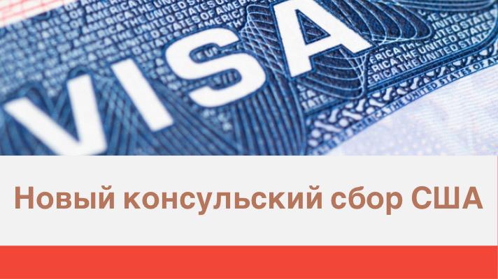 консульский сбор сша, стоимость, цена, виза в сша