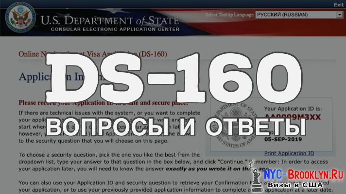 вопросы ds 160, ответы ds 160, анкета дс 160, форма на визу в сша, как заполнить ds 160, форум, сайт