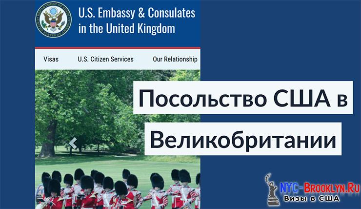 виза в сша для россиян, виза в сша в лондоне, посольство сша в великобритании, как оформить, американское консульство