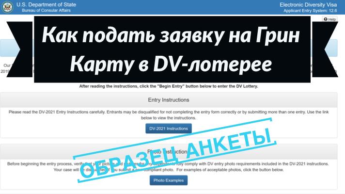 грин карта участие, dv лотерея, подача заявки, самостоятельно грин карт, анкета на грин карту, инструкция на русском