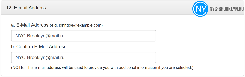 email грин карта, E-mail Address, образец dv лотерея, пример подача заявки, самостоятельно грин карт, анкета на грин карту