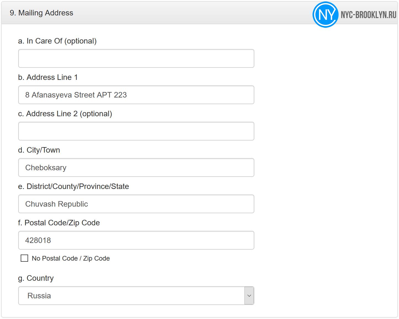 почтовый адрес грин карта, Mailing Address, образец dv лотерея, пример подача заявки, самостоятельно грин карт, анкета на грин карту