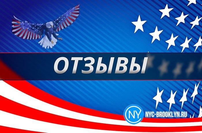 отзывы nyc brooklyn, отзывы виза сша, как получить визу сша, одобрение визы в америку