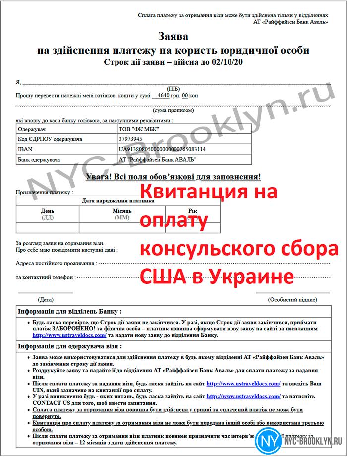 квитанция консульского сбора сша, чек визового сбора, виза сша украина, получить визу сша в украине, виза в сша гражданам украины, подача документов на визу сша в украине, виза в сша, украина, киев, американская виза, для россиян, для граждан украины, для украинцев, посольство сша в киеве, посольство сша в украине, виза в сша в киеве, виза сша в киеве для россиян, виза в сша через киев, получение визы в сша в киеве, дата собеседования, запись на собеседование