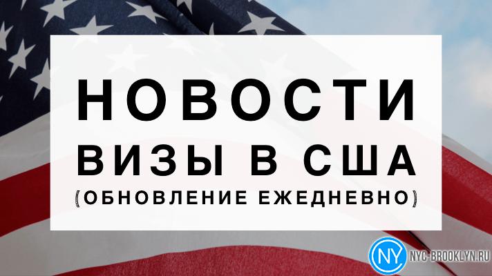 виза сша 2020 году, новости визы сша, виза сша сегодня, свободные места, в россии, заграницей, запись в посольство сша, для россиян, когда откроется, виза америка новости, американская виза, посольство США