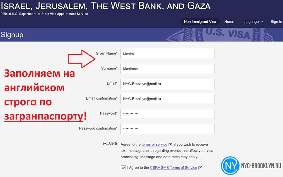 регистрация аккаунта, создание личного кабинета, сайт посольства сша в израиле, виза в сша в израиле, виза в сша в тель авиве, виза сша в иерусалиме, собеседование в израиле, посольство сша в израиле, виза в сша для россиян в израиле, оформление визы сша в тель авив, nyc brooklyn