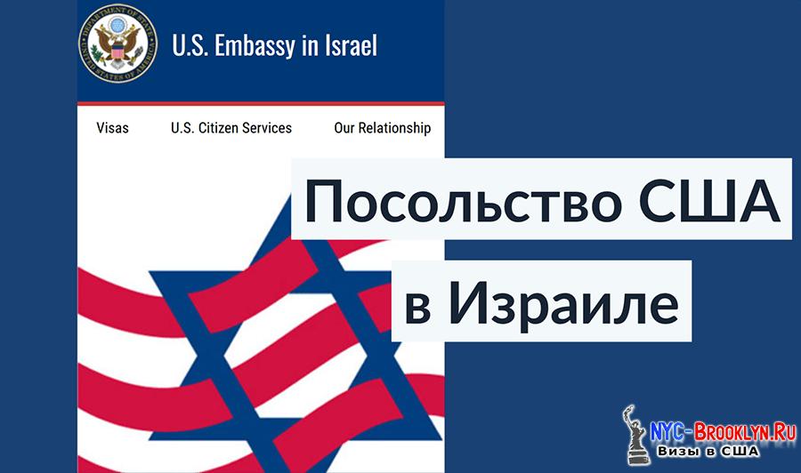 виза в сша для россиян, виза в сша в израиле, виза в сша в тель авиве, виза сша в иерусалиме, собеседование в израиле, сроки ожидания, дата собеседования в тель авив, посольство сша в израиле, виза в сша для россиян в израиле, оформление визы сша в тель авив, nyc brooklyn