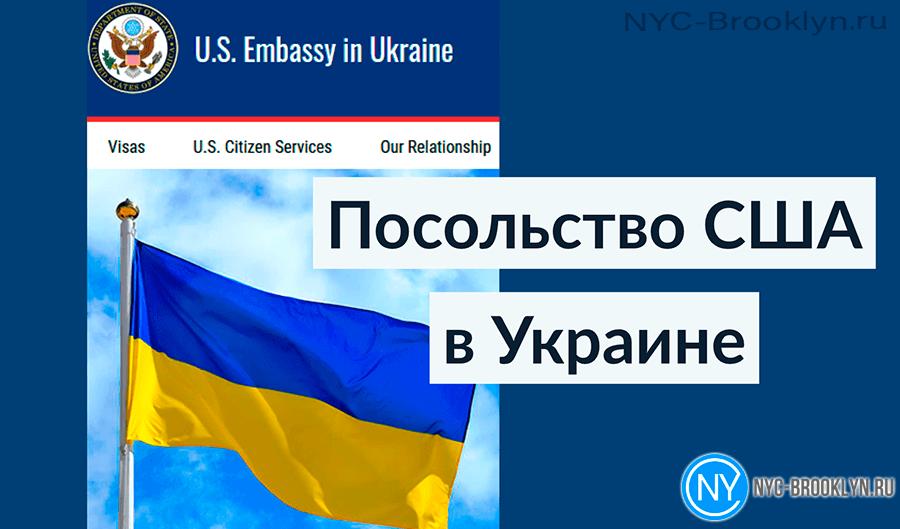 виза сша украина, получить визу сша в украине, виза в сша гражданам украины, подача документов на визу сша в украине, виза в сша, украина, киев, американская виза, для россиян, для граждан украины, для украинцев, посольство сша в киеве, посольство сша в украине, виза в сша в киеве, виза сша в киеве для россиян, виза в сша через киев, получение визы в сша в киеве, дата собеседования, статистика отказа, запись на собеседование