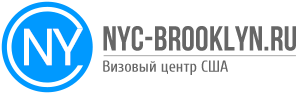 NYC-Brooklyn.ru - Визы в США