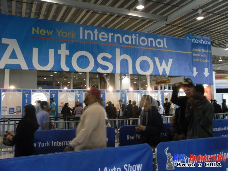 6. Автошоу в Нью-Йорке 2012. New York Auto Show - NYC-Brooklyn