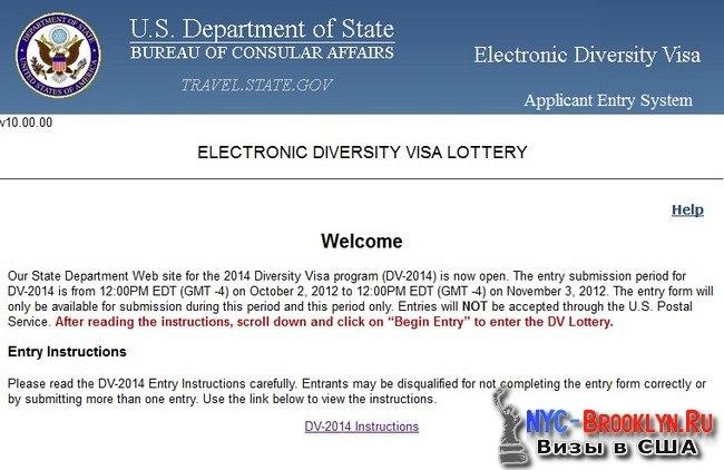 Регистрация на лотерею Грин Карты США DV-2014 - NYC-Brooklyn.ru