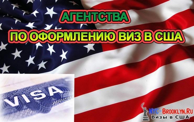 агентства по оформлению виз в сша, агенства, агентства, агентство, агенство, визы, виза, виз, в США, США, в Америку, Америка, оформлению, оформлению виз, агентства по оформлению виз в Америку, Чебоксары, Москва, услуги агентства, оформление американской визы, студенческая виза в сша, оформление визы в сша, получение визы в сша