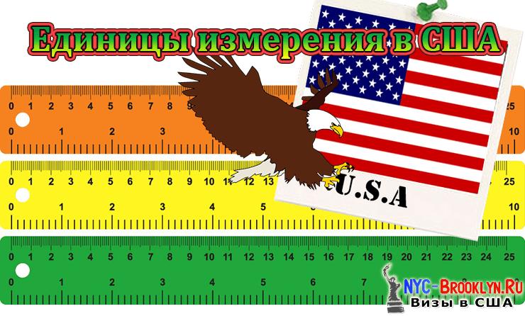 Единицы измерения в США - NYC-Brooklyn