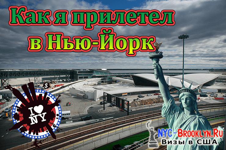 Нью-Йорк, США, Америка, аэропорт JFK, NYC-Brooklyn