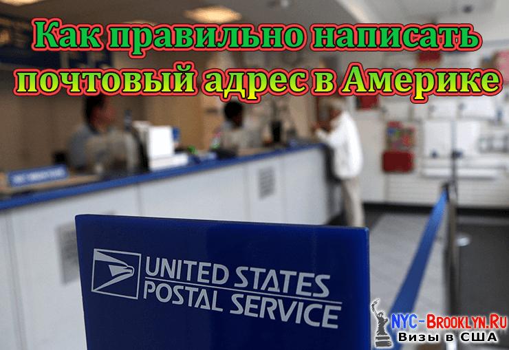 адрес в сша, американский адрес, адрес в америке, почтовый адрес в сша, американский адрес пример, адрес в сша пример, американский почтовый адрес, как писать американский адрес, как пишется адрес по американски, американский вариант написания адреса, как написать адрес по американски, почтовый адрес в америке, как пишут адрес в америке, адрес в америке пример, адрес в американском формате, формат адреса сша, как пишется адрес в сша, адрес в америке как пишется