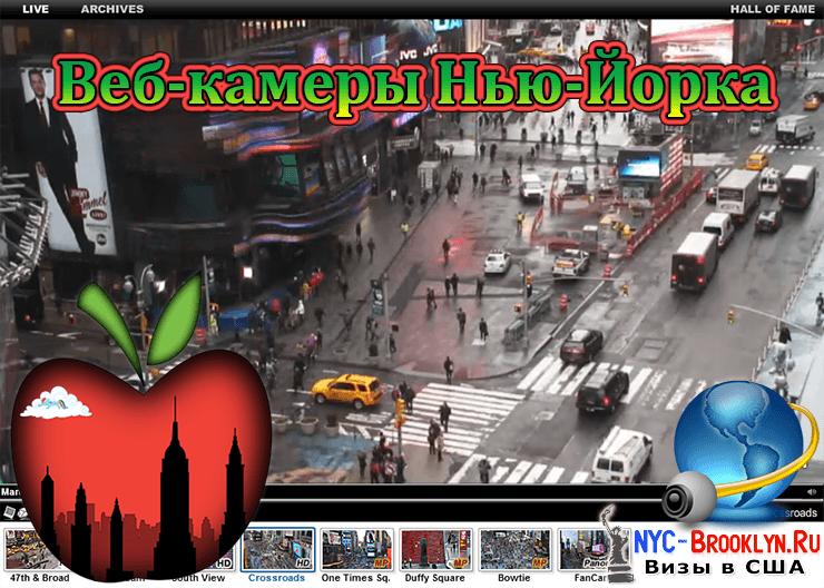 1. Онлайн веб-камеры Нью-Йорка в реальном времени - NYC-Brooklyn