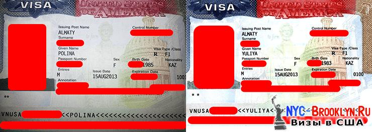 1. Получение учебной визы в Америку Полины и Юлии из Алматы - NYC-Brooklyn