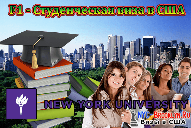 студенческая виза в сша, учебная виза в сша, виза f1, виза f1 в сша, студенческая виза f1, учебная виза в сша f1, статус f1, смена статуса в сша, учеба в США, языковые курсы, курсы ESL, ESL, F1 viza, f1 visa, NYC-Brooklyn
