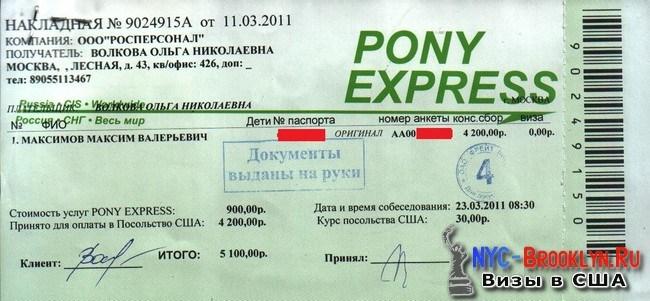 Оплата консульского сбора в PONY EXPRESS за 23 марта 2011 - NYC-Brooklyn.ru - Визы в США