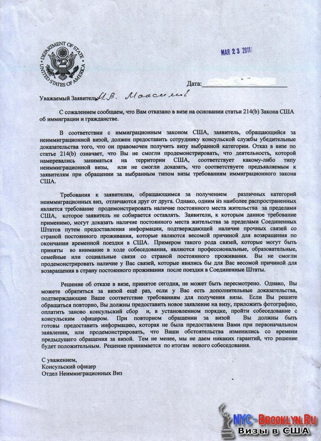 Отказ Визы в США по статье 214b - NYC-Brooklyn.ru - Визы в США