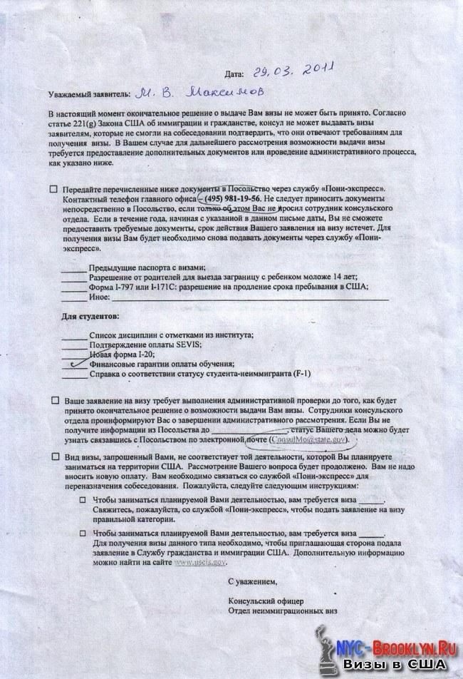 Отказ Визы в США по статье 214g - NYC-Brooklyn.ru - Визы в США